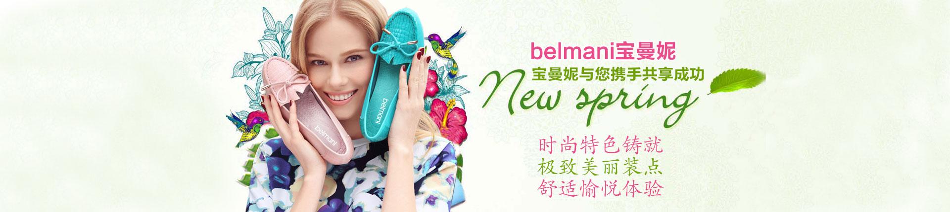宝曼妮官方网站