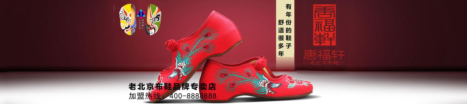 唐福轩老北京布鞋官方网站