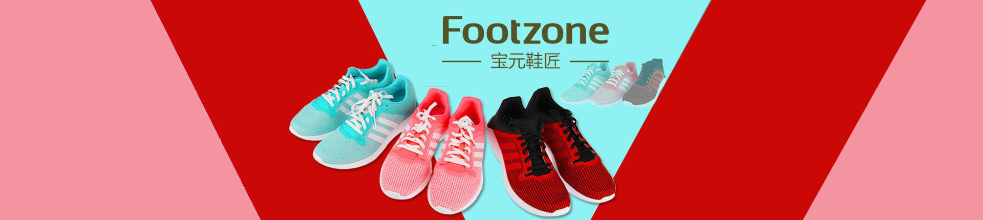 宝元鞋匠官方网站