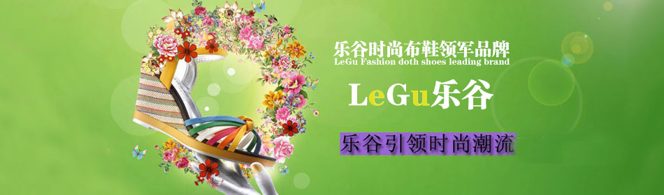 乐谷官方网站