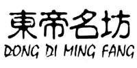 东帝名坊官方网站