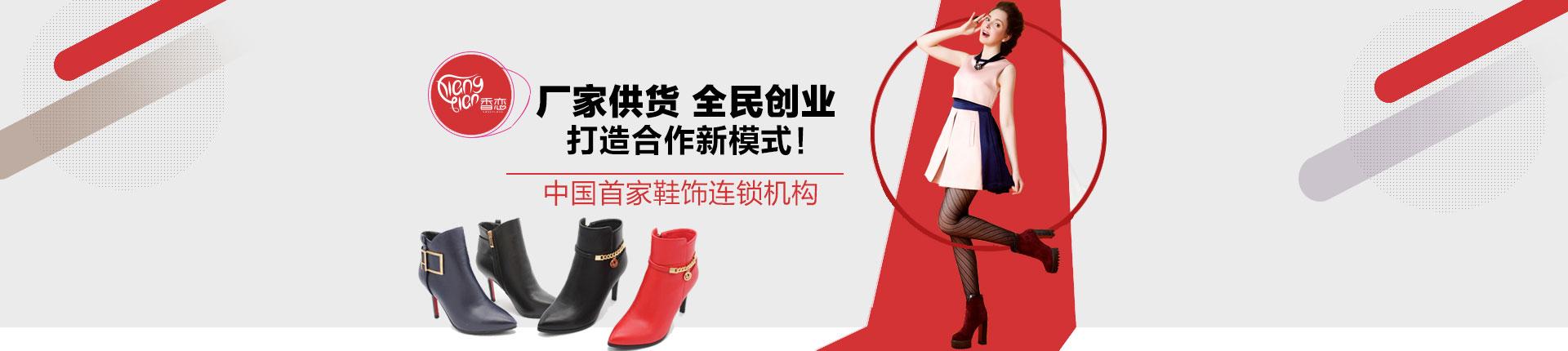 香恋女鞋官方网站