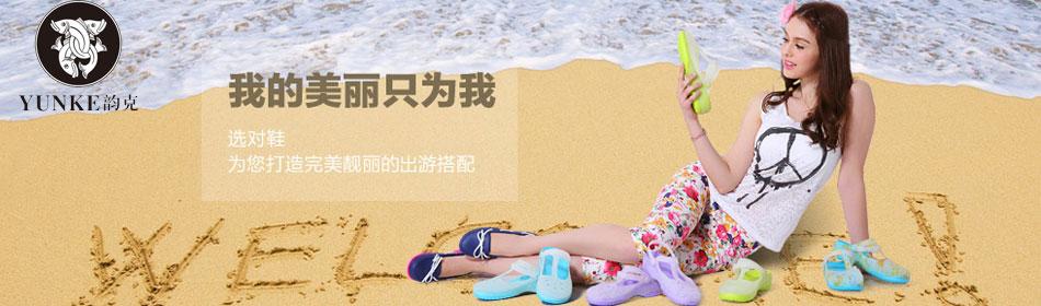 韵克官方网站