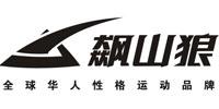 飙山狼官方网站