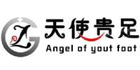 天使贵足官方网站