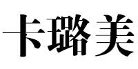 卡璐美官方网站
