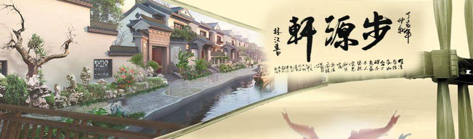 步源轩官方网站
