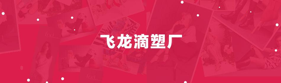 滴塑标官方网站