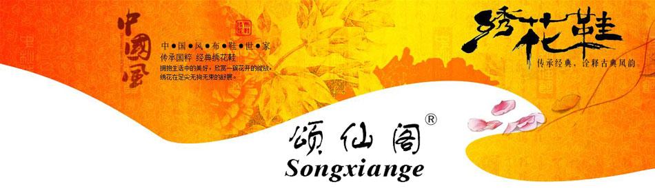 颂仙阁官方网站