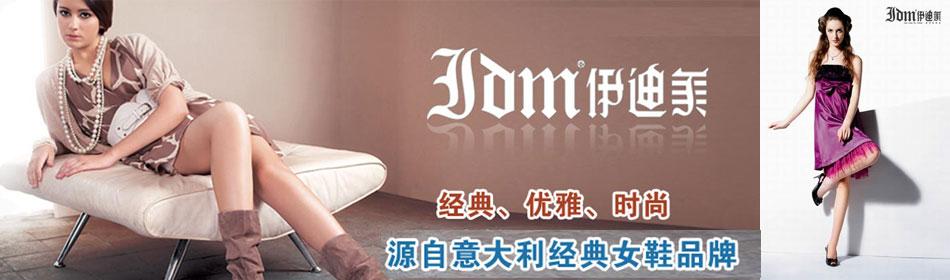 伊迪美官方网站