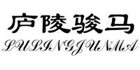 骏马官方网站