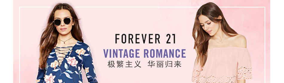 Forever 21官方网站
