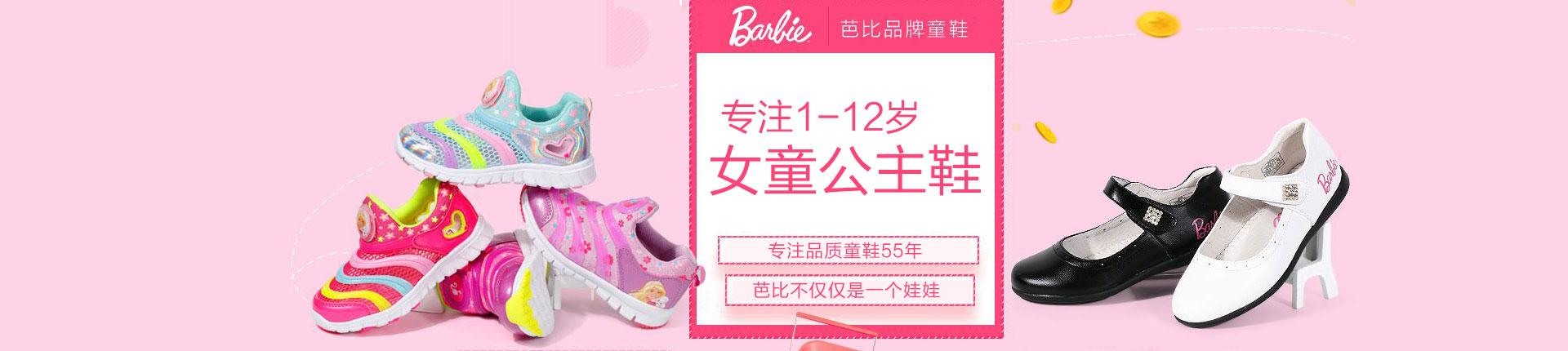 芭比官方网站