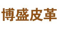 博盛皮革官方网站