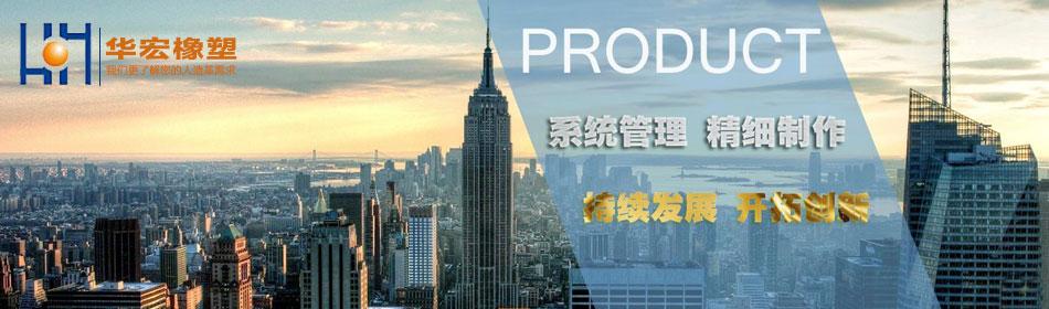 华宏橡塑官方网站