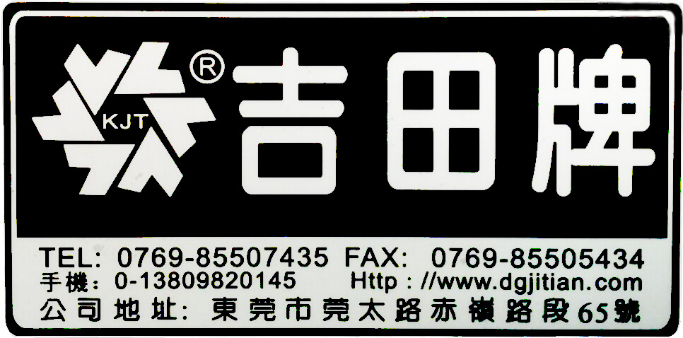 吉田牌官方网站