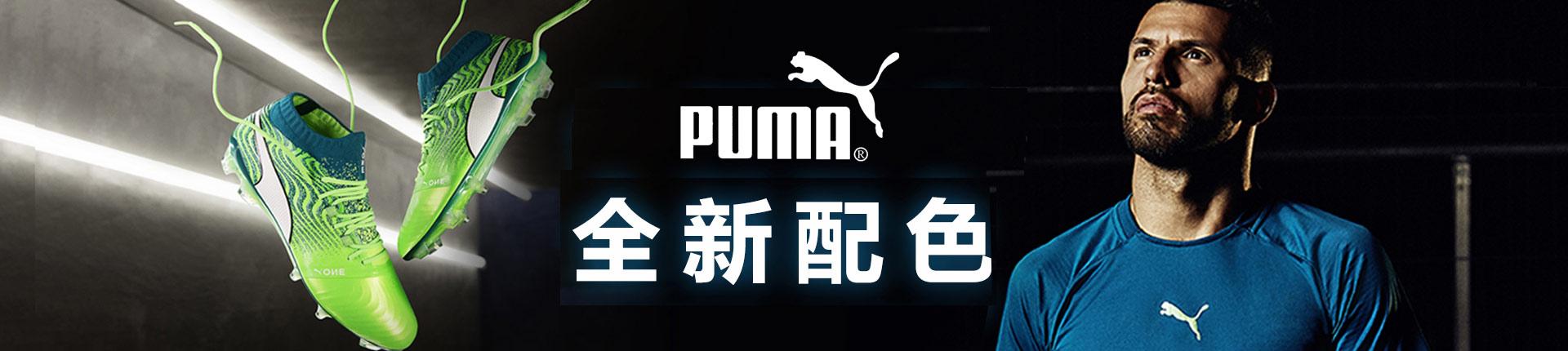 彪马官方网站