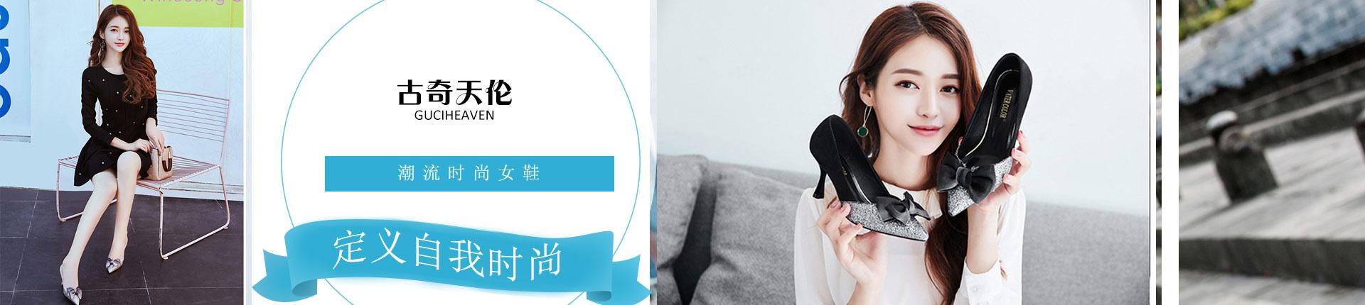 古奇天伦官方网站