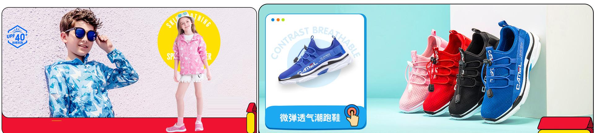 骆驼童鞋官方网站