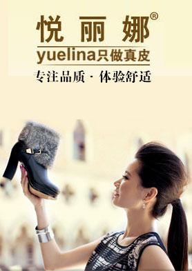 悦丽娜官方网站