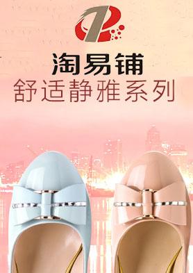 淘易铺官方网站