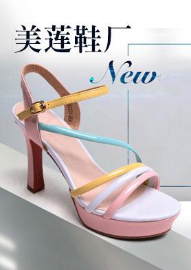 美莲鞋厂官方网站