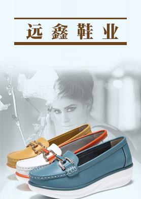 远鑫鞋业官方网站