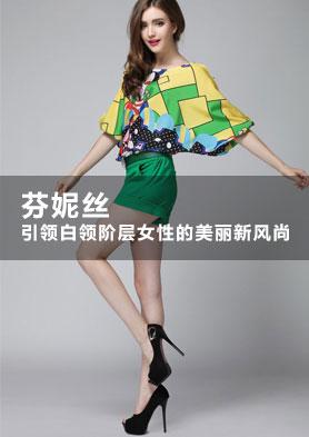 芬妮丝官方网站
