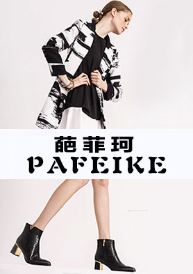 葩菲珂官方网站