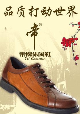 帝牌休闲鞋官方网站