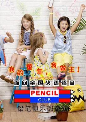 铅笔俱乐部官方网站