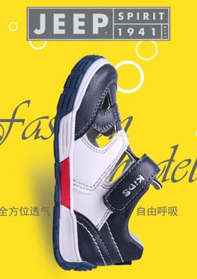 jeep童鞋官方网站