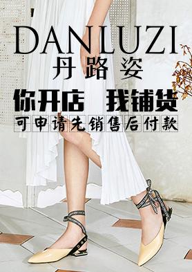 丹路姿(DANLUZI)女鞋加盟 招商热线:020-62199088/020-62759950