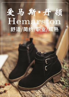 爱马斯・丹顿品牌加盟 招商热线:13922112976