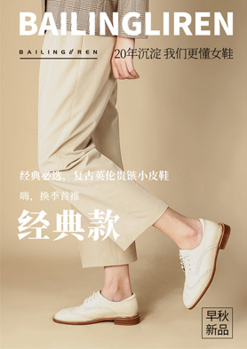 白领丽人官方网站