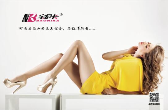 宝尼卡品牌女鞋