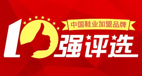 中国鞋业加盟品牌十强评选火热进行中