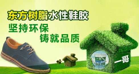 东方树脂水性鞋胶:坚持环保 铸就品质
