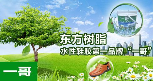 """东方树脂:水性鞋胶第一品牌""""一哥"""""""
