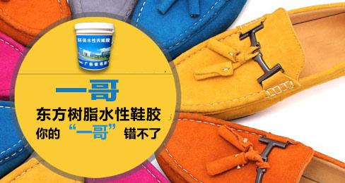 """东方树脂水性鞋胶:你的""""一哥""""错不了"""