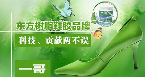 东方树脂鞋胶品牌:科技、贡献两不误
