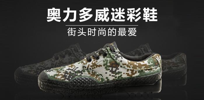 奥力多威迷彩鞋:街头时尚的最爱