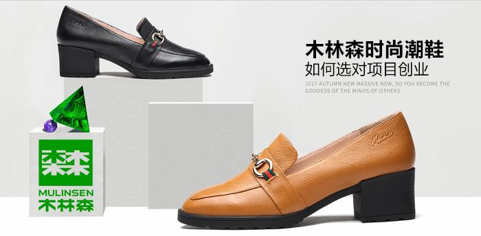 木林森时尚潮鞋:如何选对项目创业