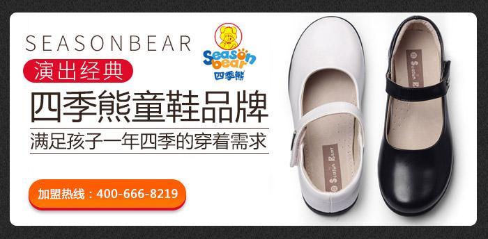 四季熊童鞋品牌,满足孩子一年四季的穿着需求