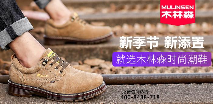 新季节 新添置 就选木林森时尚潮鞋