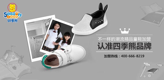 不一样的潮流精品童鞋加盟 认准四季熊品牌