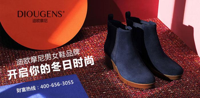 迪欧摩尼男女鞋品牌,开启你的冬日时尚