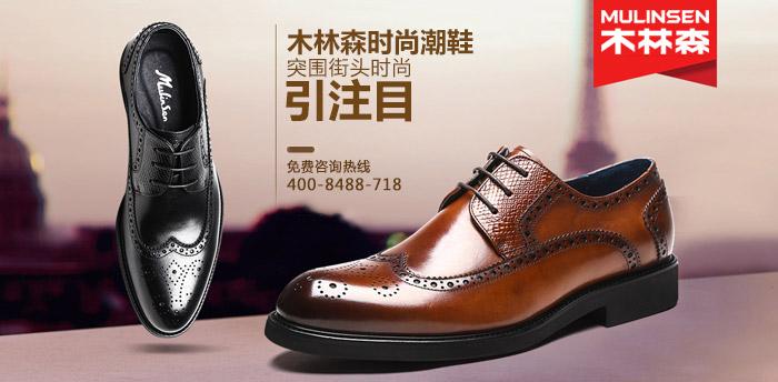 木林森时尚潮鞋突围街头时尚――引注目