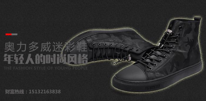奥力多威迷彩鞋 年轻人的时尚风格
