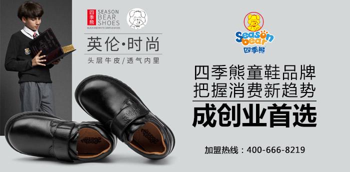 四季熊童鞋品牌把握消费新趋势 成创业首选